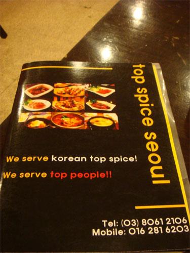 New menu cover