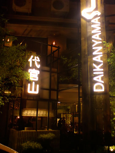 Daikanyama sign board