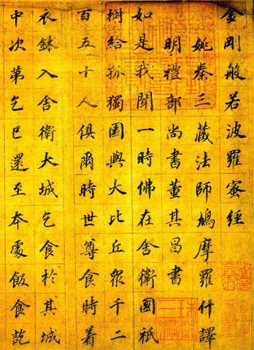 Jingang Jing